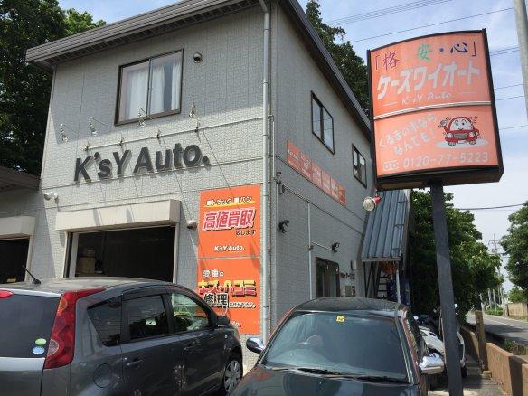 アイシスの右スライドドアのへこみをデントリペアで修理  埼玉県三芳町
