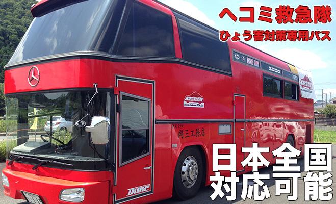日本全国対応可能 ひょう害対策専用バス