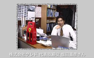 株式会社クレド 代表取締役 塩田直彦さん