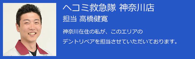 へこみ救急隊神奈川店担当の高橋健寛