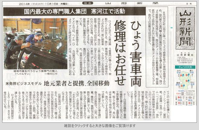 2014年10月16日発売の山形新聞